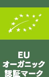 EUオーガニック認証マーク