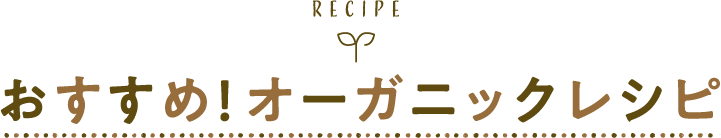 recipeおすすめ! オーガニックレシピ