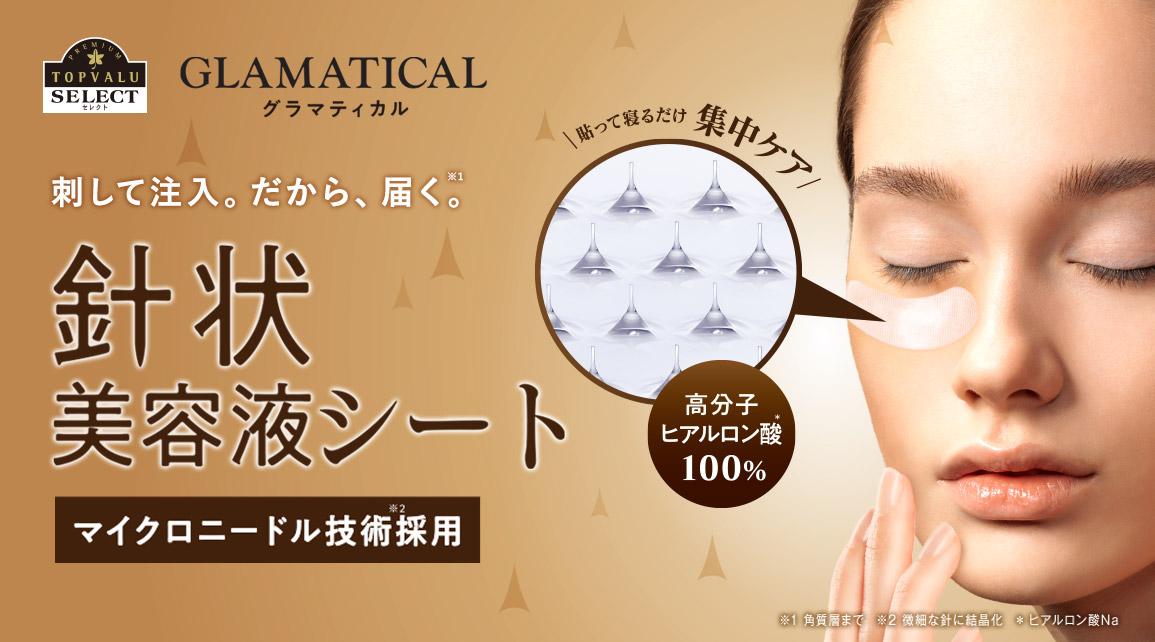刺して注入。だから、届く。 針状美容液シート マイクウロニードル技術採用 GLAMATICAL