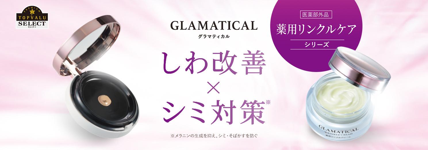 TOPVALU SELECT GLAMATICAL グラマティカル 医薬部外品薬用リンクルケアシリーズ しわ改善×シミ対策※ ※メラニンの生成を抑え、シミ・そばかすを防ぐ