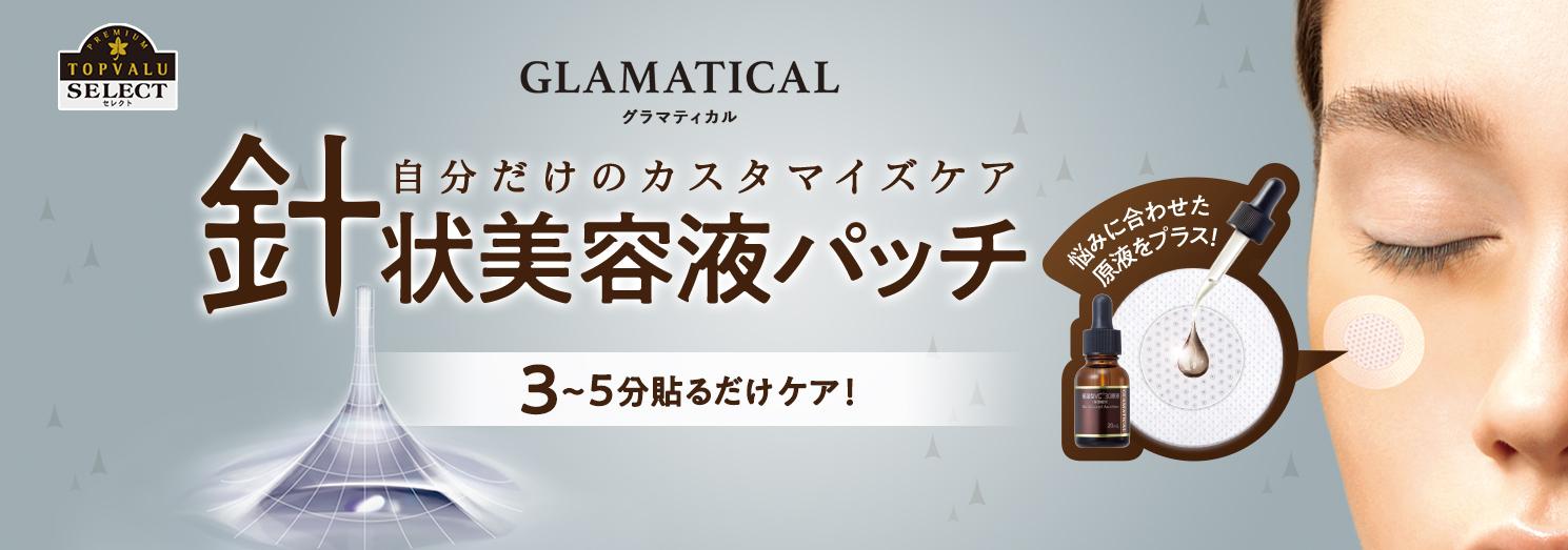 TOPVALU SELECT GLAMATICAL グラマティカル 3~5分貼るだけケア! 自分だけのカスタマイズケア 針状美容液パッチ 悩みに合わせた原液をプラス!