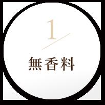 1/無香料