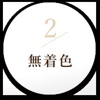 2/無着色