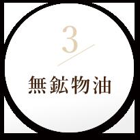 3/無鉱物油