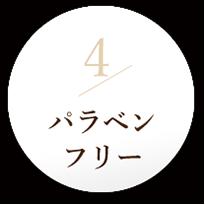 4/パラベンフリー