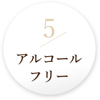 5/アルコールフリー