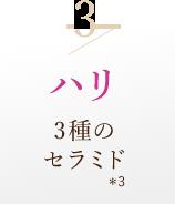 3/ハリ3種のセラミド*3