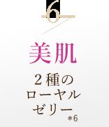 6/美肌2種のローヤルゼリー*6