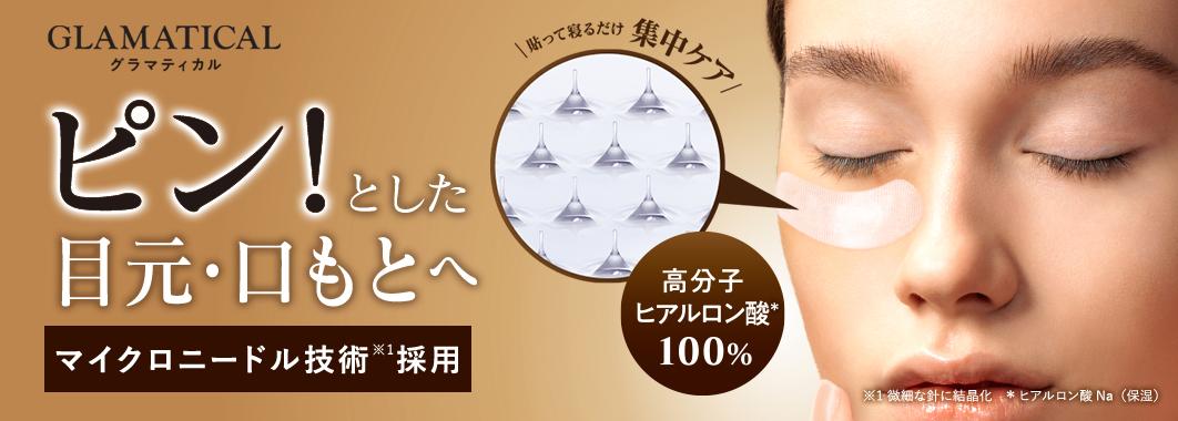 GLAMATICALグラマティカルピン!とした目元・口もとへマイクロニードル技術採用貼って寝るだけ集中ケア高分子ヒアルロン酸100%