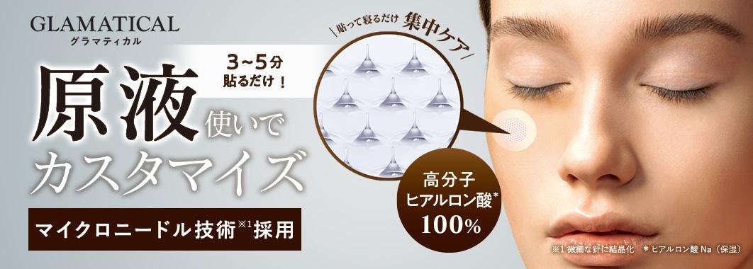 GLAMARICALグラマティカル 3~5分貼るだけ!原液使いでカスタマイズマイクロニードル技術採用貼って寝るだけ集中ケア高分子ヒアルロン酸*100%