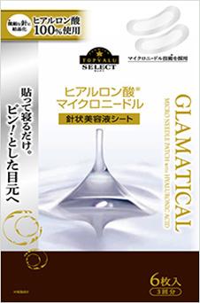 グラマティカルヒアルロン酸マイクロニードル
