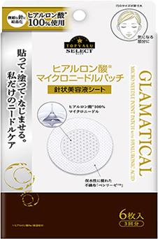 グラマティカルヒアルロン酸マイクロニードルパッチ