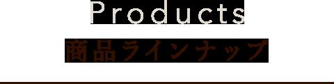Products 商品ラインナップ