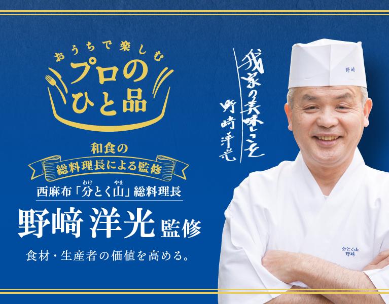 和食の総料理長による監修 西麻布「分とく山」総料理長 野﨑 洋光監修 食材・生産者の価値を高める。