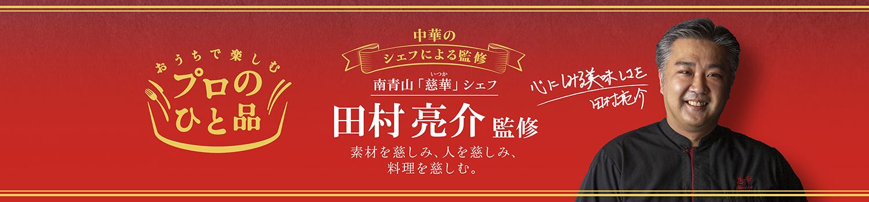 「慈華」シェフによる監修 南青山「慈華」シェフ 田村 亮介監修 素材を慈しみ、人を慈しみ、料理を慈しむ。