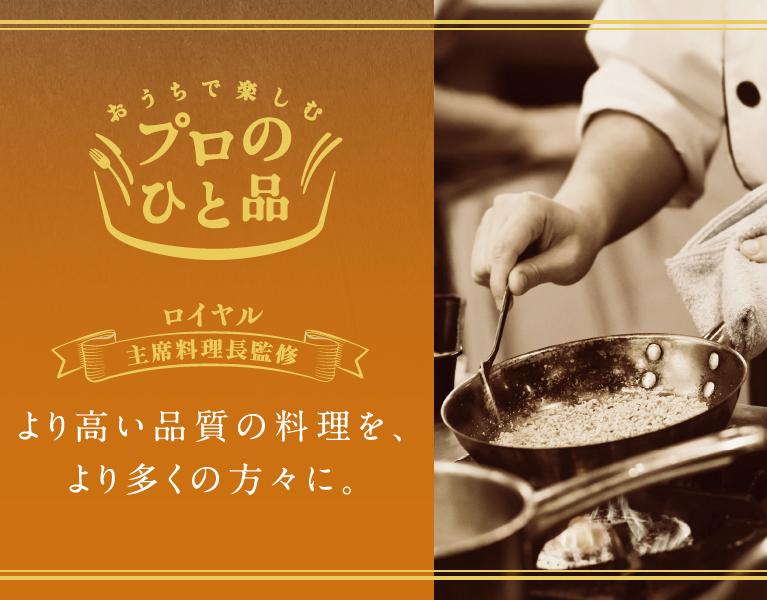 ロイヤル主席料理長監修 より高い品質の料理を、より多くの方々に。