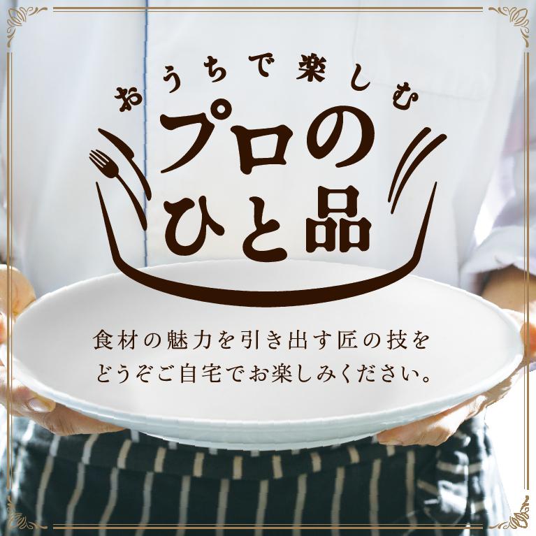 おうちで楽しむプロのひと品 食材の魅力を引き出す匠の技をどうぞご自宅でお楽しみください。