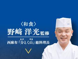 〈和食〉野﨑 洋光監修 西麻布「分とく山」総料理長
