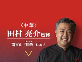 〈中華〉田村 亮介監修 南青山「慈華」シェフ