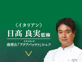 〈イタリアン〉日髙 良実監修 南青山「アクアパッツァ」シェフ