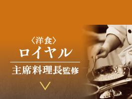 〈洋食〉 ロイヤル 主席料理長監修