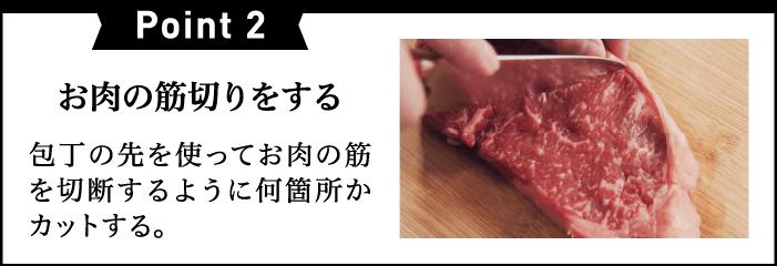 Point 2お肉の筋切りをする包丁の先を使ってお肉の筋を切断するように何箇所かカットする。