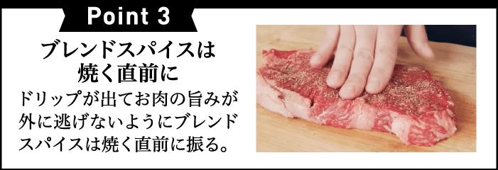 Point 3ブレンドスパイスは焼く直前にドリップが出てお肉の旨みが外に逃げないようにブレンドスパイスは焼く直前に振る。