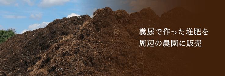 糞尿で作った堆肥を周辺の農園に販売
