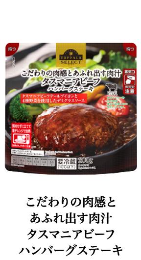 こだわりの肉感とあふれ出す肉汁スタマニアビーフハンバーグステーキ