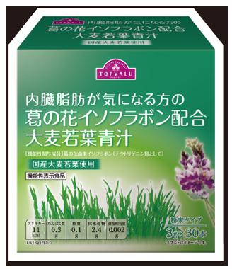 内臓脂肪が気になる方の葛の花イソフラボン配合大麦若葉青汁