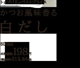 トップバリュ かつお風味香る 白だし 500ml 本体価格 198円 税込価格 213.84円