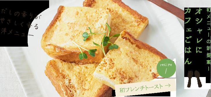 和メニューの新提案!オシャレにカフェごはん だしの香りがやさしく香る洋メニュー 和フレンチトースト