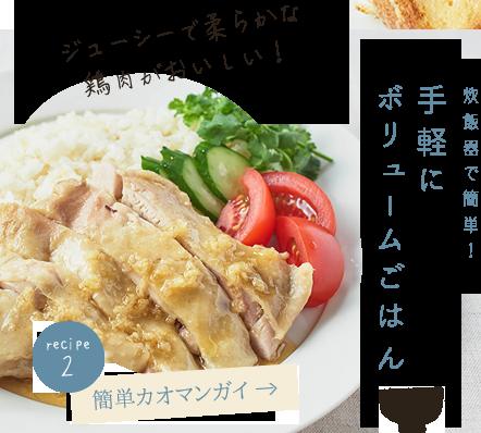 炊飯器で簡単!手軽にボリュームごはん ジューシーで柔らかな鶏肉がおいしい! 簡単カオマンガイ