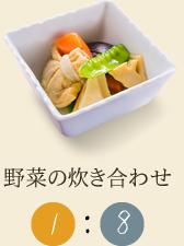 野菜の炊き合わせ つゆ1 水またはお湯8