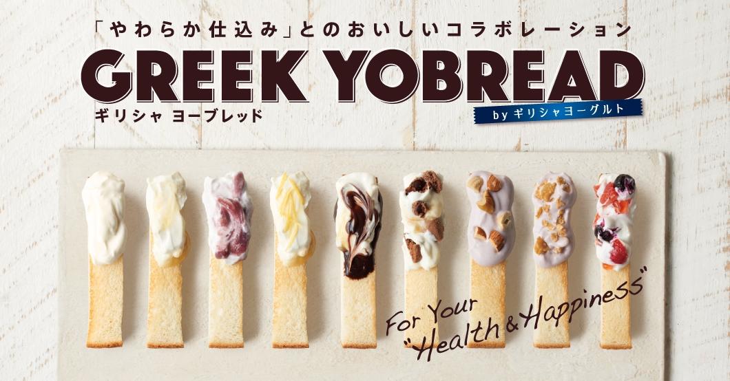 「やわらか仕込み」とのおいしいコラボレーション GREEK YOBREAD ギリシャ ヨーブレッド by ギリシャヨーグルト