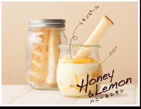 Honey&Lemon ハニー&レモン
