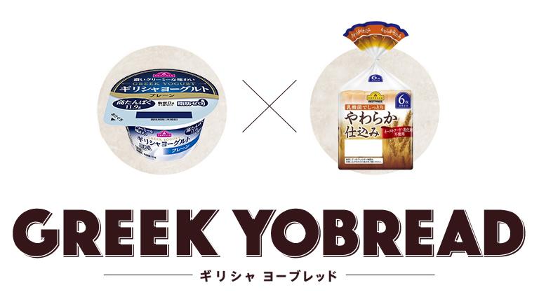 食べやすくておいしいコラボレーション GREEK YOBREAD ギリシャ ヨーブレッド