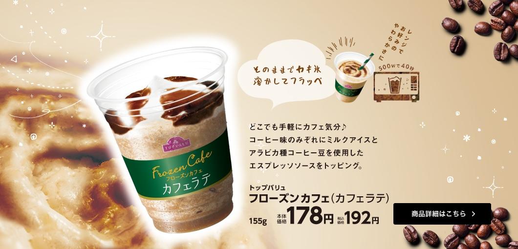どこでも手軽にカフェ気分♪コーヒー味のみぞれにミルクアイスとアラビカ種コーヒー豆を使用したエスプレッソソースをトッピング。トップバリュフローズンカフェ(カフェラテ)155g本体価格178円税込価格192円