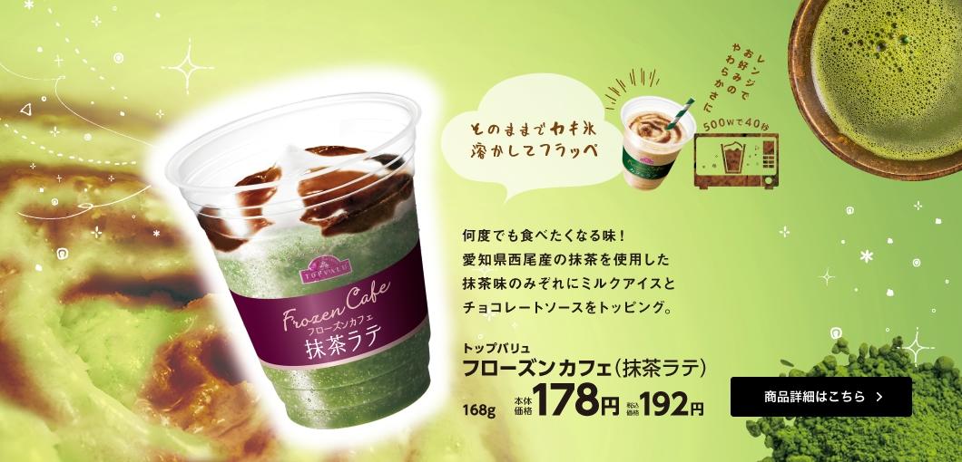 何度でも食べたくなる味!愛知県西尾産の抹茶を使用した抹茶味のみぞれにミルクアイスとチョコレートソースをトッピング。トップバリュフローズンカフェ(抹茶ラテ)168g税込価格192円本体価格178円