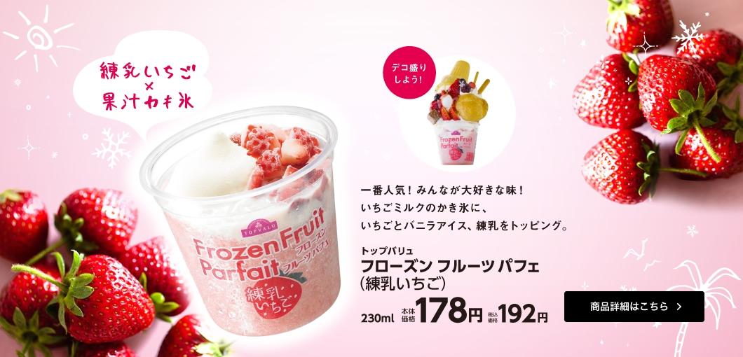 一番人気!みんなが大好きな味!いちごミルクのかき氷に、いちごとバニラアイス、練乳をトッピング。トップバリュフローズン フルーツ パフェ(練乳いちご)230ml本体価格178円税込価格192円