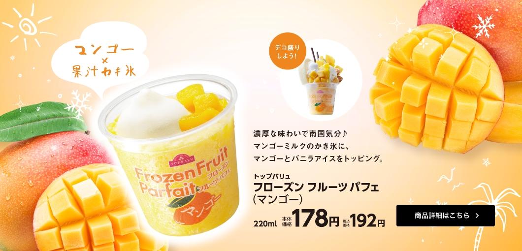 濃厚な味わいで南国気分♪マンゴーミルクのかき氷に、マンゴーとバニラアイスをトッピング。トップバリュフローズン フルーツ パフェ(マンゴー)220ml本体価格178円税込価格192円