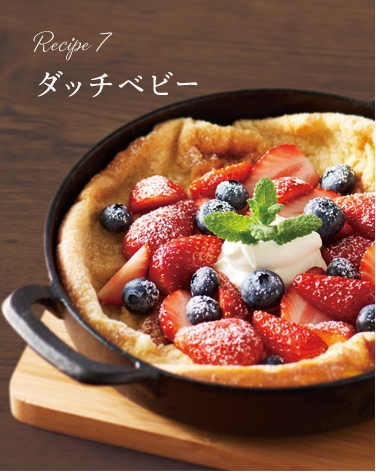 Recipe7 ダッチベビー