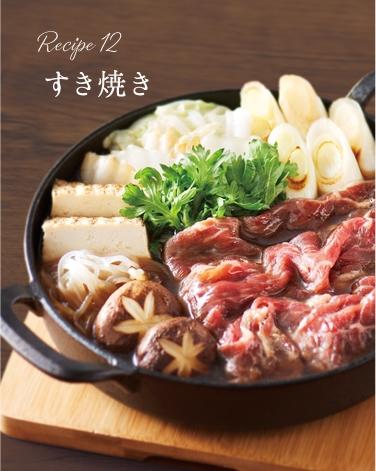Recipe12 すき焼き
