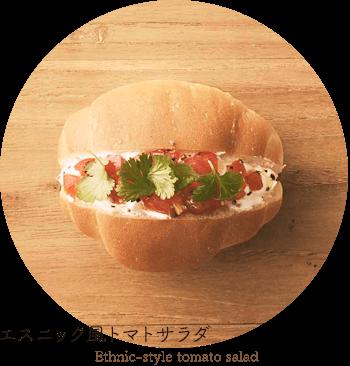 エスニック風トマトサラダ