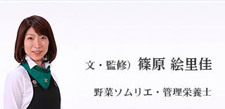 文・監修) 野菜ソムリエ・管理栄養士 篠原 絵里佳