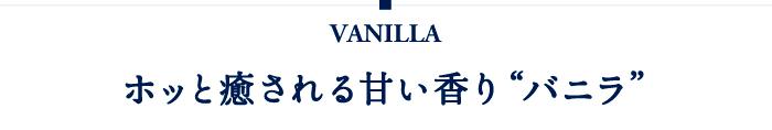 """ホッと癒される甘い香り""""バニラ"""""""