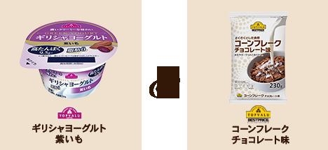 ギリシャヨーグルト 紫いも &コーンフレーク チョコレート味
