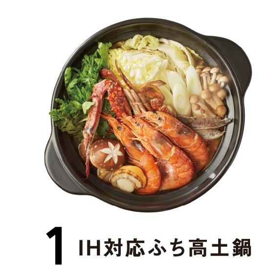 IH対応ふち高土鍋