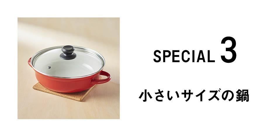 小さいサイズの鍋