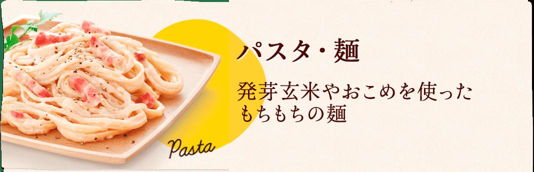 パスタ・麺|発芽玄米やお米を使ったもちもちの麺